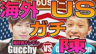 【USオープン】ぐっちぃVS 陳(Chen)【卓球知恵袋】Table Tennis