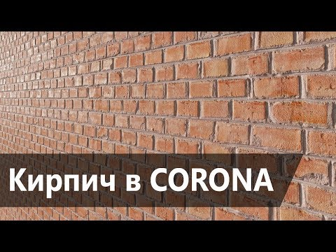 Материал кирпича в Corona Render. Real displacement textures. RDT. 3DMax