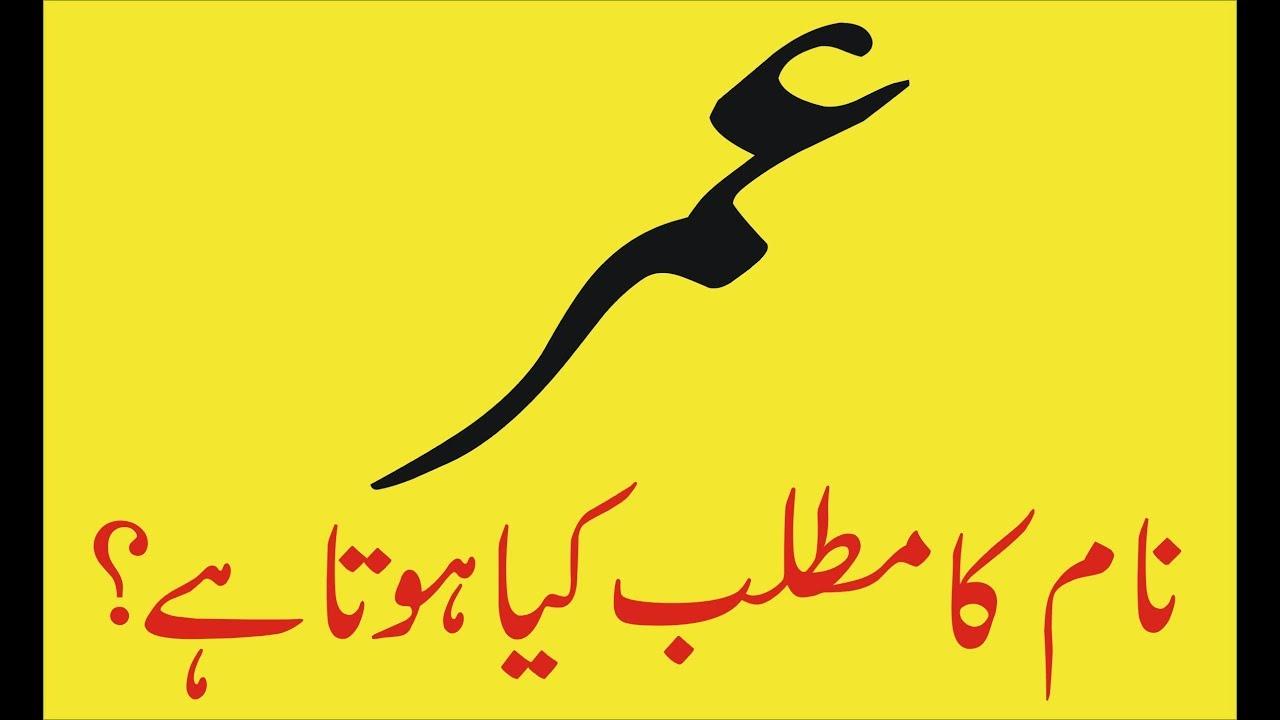 Umar name meaning Umar naam ka matlab kya hai By Asim Ali Tv
