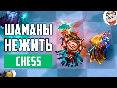 видео: dota auto chess — Шаманы + Нежить
