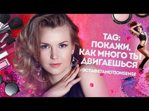 Unilever RexonaWoman Танцы Конкурс ВК ОК 09 09 общие на сайт