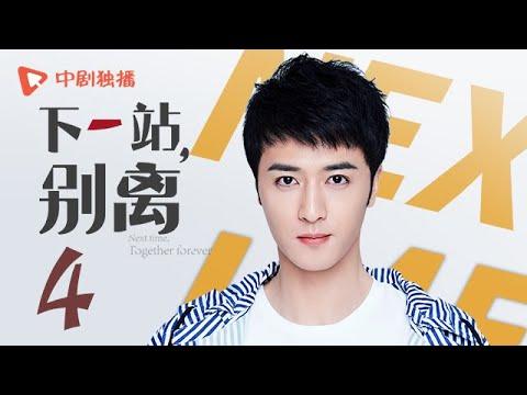 下一站别离 04   Next time, Together forever 04(于和伟、李小冉、邬君梅 领衔主演)