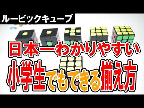 【ルービックキューブ 揃え方】初心者さんでも必ずルービックキューブを揃えられて1分30秒を切ることができるように、日本一わかりやすく解説しました。これがルービックキューブの六面のやり方です!