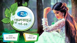 Kumarika Keshkahon Ep-34 | কুমারিকা কেশকাহন | Rtv Lifestyle | Rtv