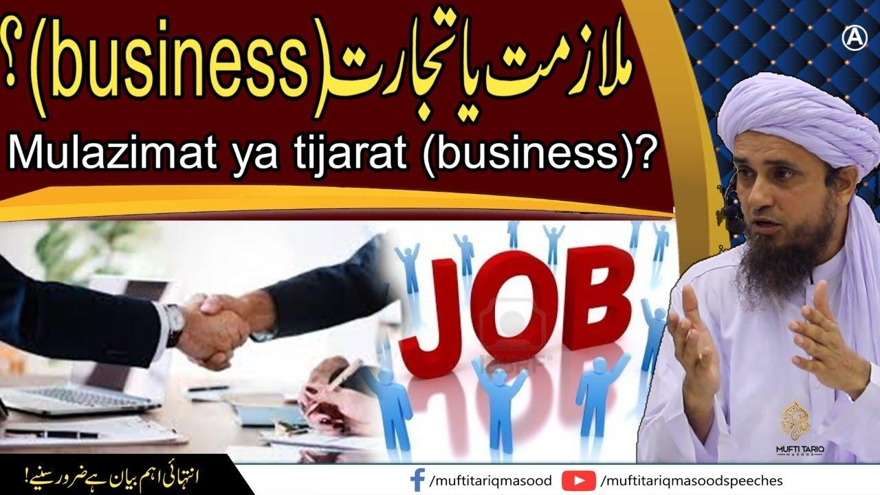 Job Ya Business? |  Mufti Tariq Masood Speeches 🕋