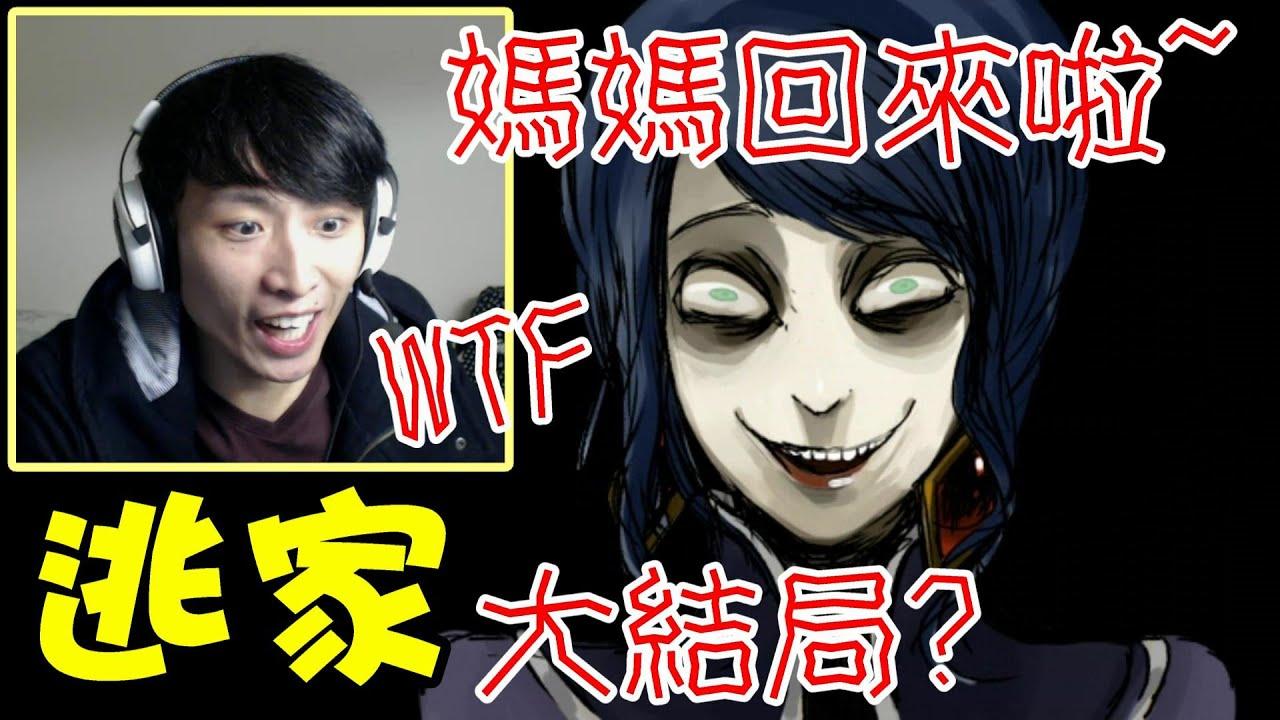 【逃家】#3 MAMA回來了…嘩哈哈哈 (End) - YouTube