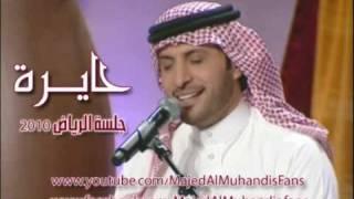 حايرة- ماجد المهندس 7ayera- Majed Al Muhandis l