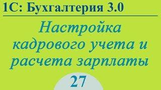 Настройка кадрового учета и расчета зарплаты в 1С:Бухгалтерия 3.0
