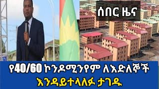 Ethiopia: Vendors were banned and denied access to condominiums