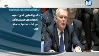 بيان الهئية العليا للمفاوضات لقوى المعارضة السورية