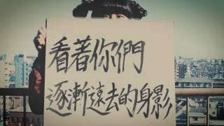 杏窪彌(アンアミン)『セプテンバー台湾』MV ミニアルバム「不夜城アン...