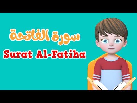 Learn Surah Al-Fatiha | Quran For Kids |  القرآن للأطفال - تعلّم سورة الفاتحة