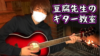 【旅の夜はギター教室】豆腐先生にダイヤモンドを習う【赤髪のとも】
