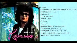 Игорь Корнелюк Билет на балет 1989 Весь альбом Рип с винила