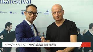 パーヴォ・ヤルヴィ NHK交響楽団首席指揮者