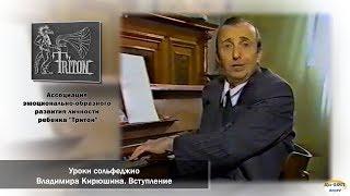 Уроки сольфеджио Владимира Кирюшина.  Вступление