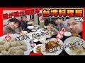 謎が深まる!台湾料理屋さん巡り★今回の当たりは≪海老の水餃子≫~!