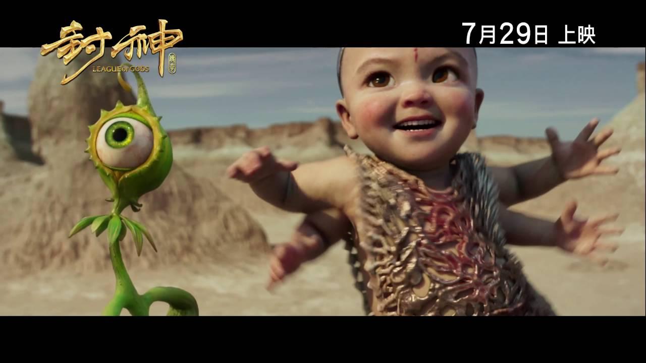 《封神傳奇》3分鐘氣勢版預告 7月29日 正式上映 - YouTube