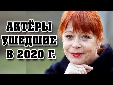 АКТЕРЫ УШЕДШИЕ ИЗ ЖИЗНИ В 2020 ГОДУ / ЧАСТЬ 2