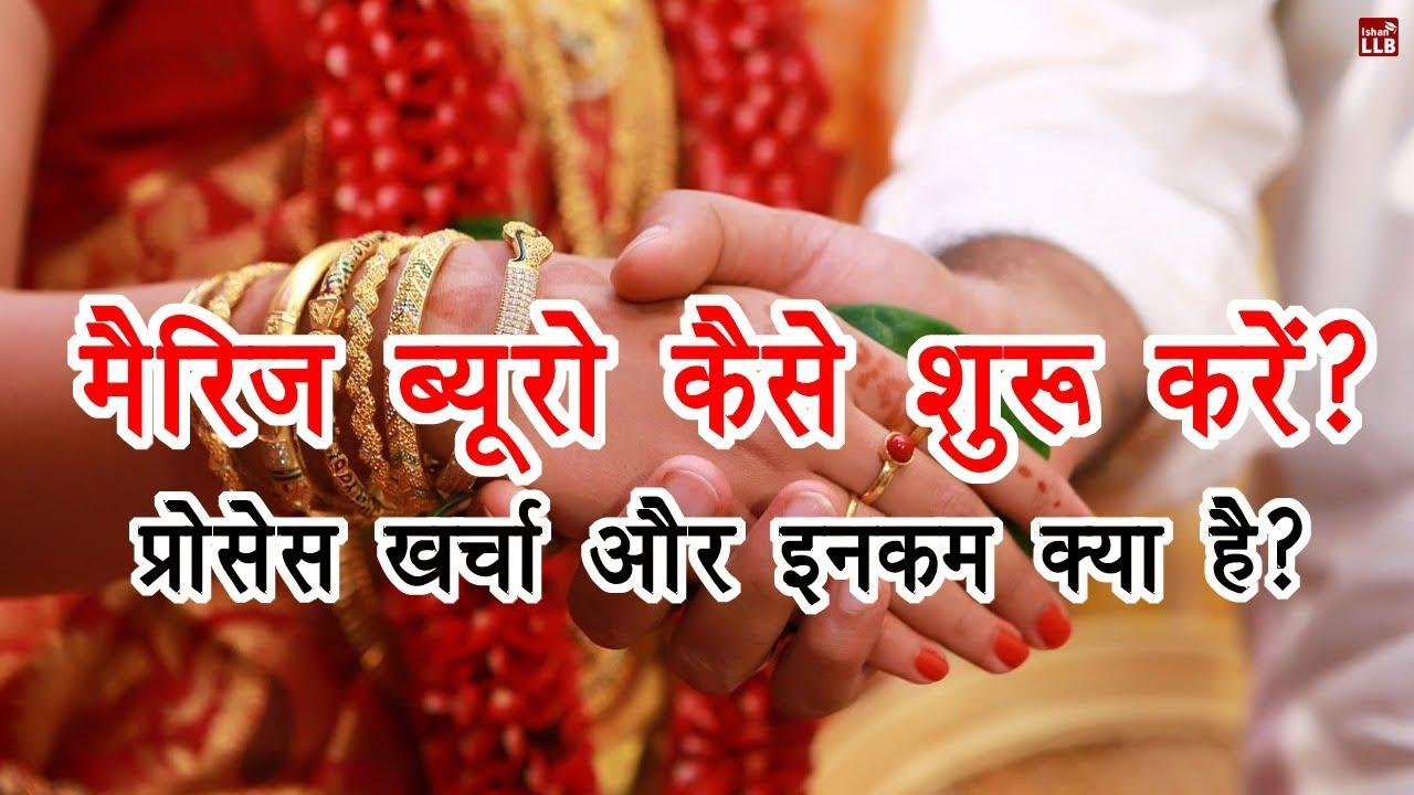 How to Start Marriage Bureau in Hindi | By Ishan