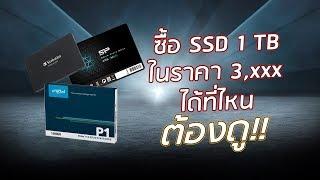 ลดตลาดแตก! แอดพาไปซื้อ SSD ราคาถูก 1TB แค่ 3,xxx บาท ของแรงแบบนี้ คลิ๊กให้ไว