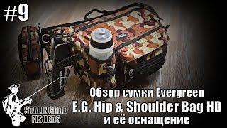 Обзор сумки Evergreen E.G. Hip & Shoulder Bag HD и её оснащение