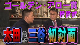 【太田上田#213未公開】三谷さんとの初対面について語りました