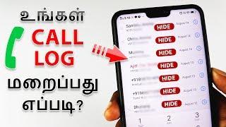 உங்கள் call log மறைப்பது எப்படி | How to Hide Call Log on Android