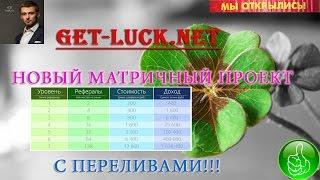 (ПРОЕКТ ЗАКРЫТ) Get-Luck.net Новый матричный проект с переливами