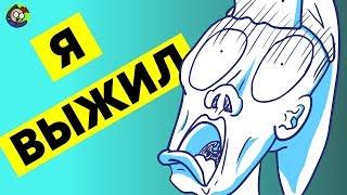 КАК Я ПЕРЕЖИЛ ДЕТСТВО (анимация)