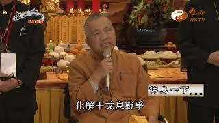 【混元禪師隨緣開示158】  WXTV唯心電視台