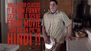 Hollywood classic!! Best scene from American pie movie in Hindi !!! It's funny