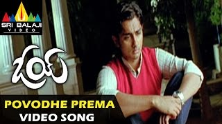 Oye Video Songs | Povodhe Prema Video Song | Siddharth, Shamili | Sri Balaji Video