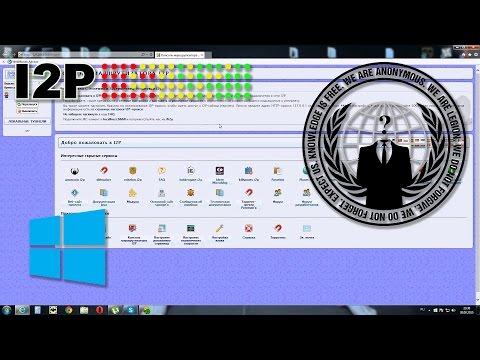 Windows - Установка и настройка i2p на windows