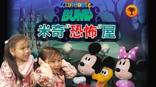 米奇妙妙屋的鬼屋歷險 姐姐你到底要跑去哪啊 南瓜萬聖節一起救出迪士尼的伙伴們吧 disney junior mickey PCgame 我們一起來玩吧 Sunny Yummy Game Toys
