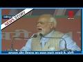 PM Modi's speech from Lakhimpur Kheeri of U.P | Part I
