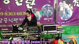 하따니 품바 공연직전
