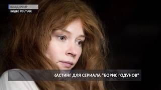 2018 06 18 HD Кастинг на фильм Годунов+