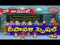 Political Diwali   Satire on Present Politics   No Comment   ABN Telugu