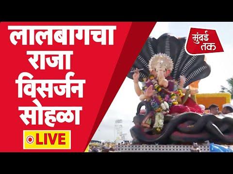 Lalbaugcha Raja Visarjan 2021 Live : लालबागचा राजा विसर्जन गिरगाव चौपाटीवरून लाईव्ह   Mumbai Ganpati