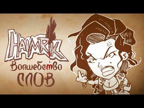 Haimrik - Обзор игр - Первый взгляд | Волшебство слов