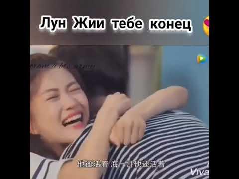 Лун Жи И тебе конец