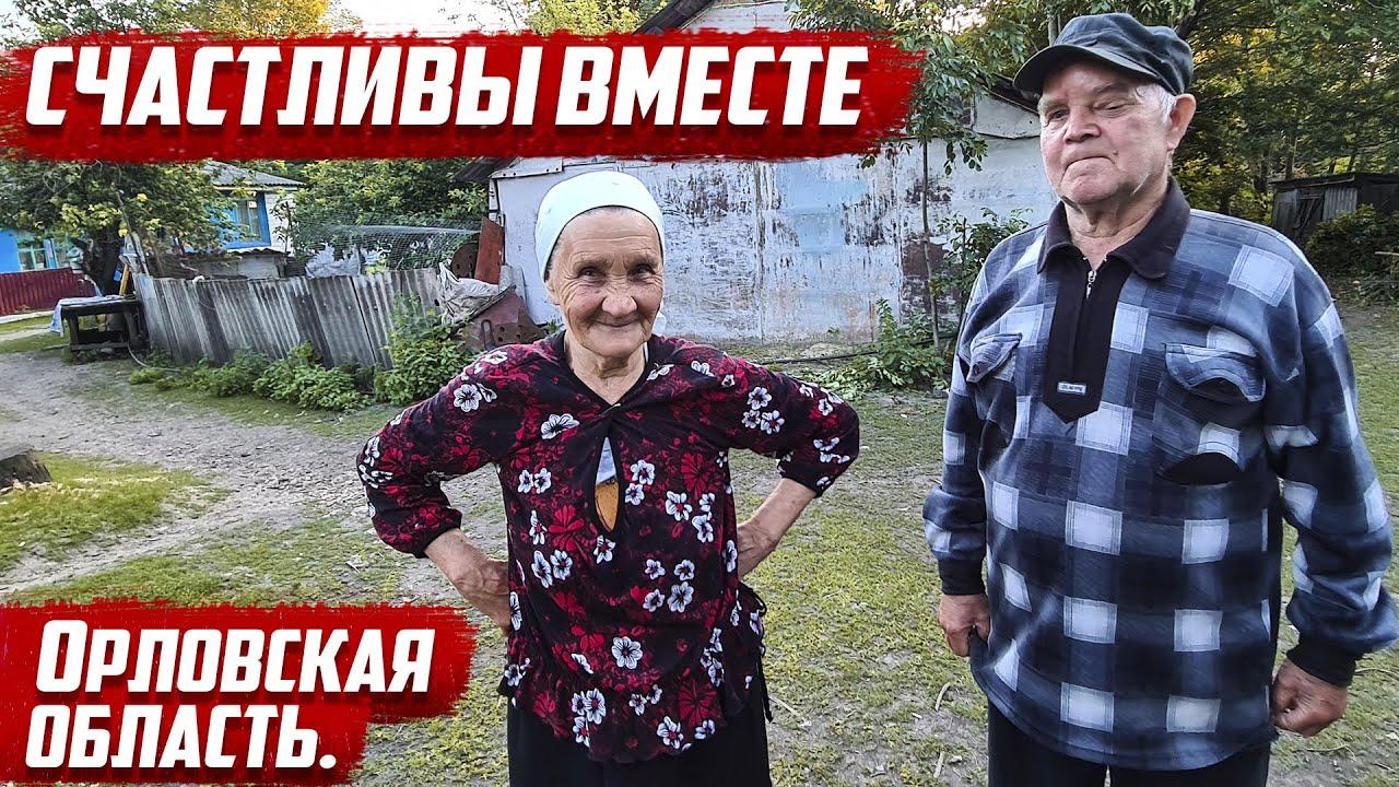 Счастливы вместе | Орловская область