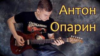Антон Опарин - Интервью (2018)