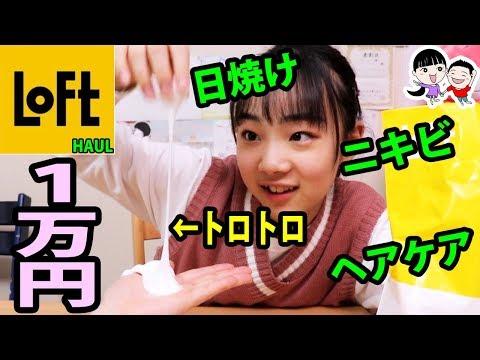 【ロフト1万円】店員さんのオススメ色々買ってみた!【ベイビーチャンネル 】