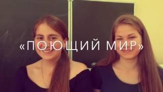 Детский хор «Melodica» школы №412 Петродворцового района Санкт-Петербурга (Петергоф)