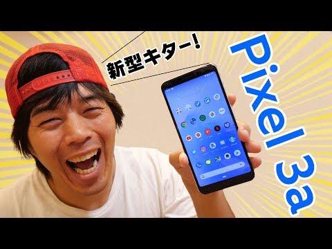 新型!Google Pixel 3aがキター!