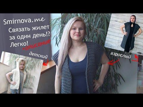 Cвязать жилет за 1 день   Взрослый и детский   Описание от Smirnova.me