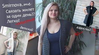 Cвязать жилет за 1 день | Взрослый и детский | Описание от Smirnova.me