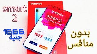مراجعة انفنكس سمارت 2 infinix smart 2 (2018)